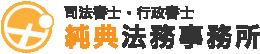 純典法務事務所 ロゴ